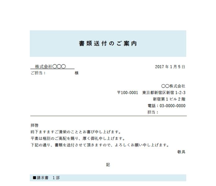 送付状ワードテンプレート(無料)_005