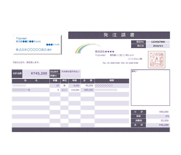 発注請書エクセルテンプレート(無料)_ヨコ型_030