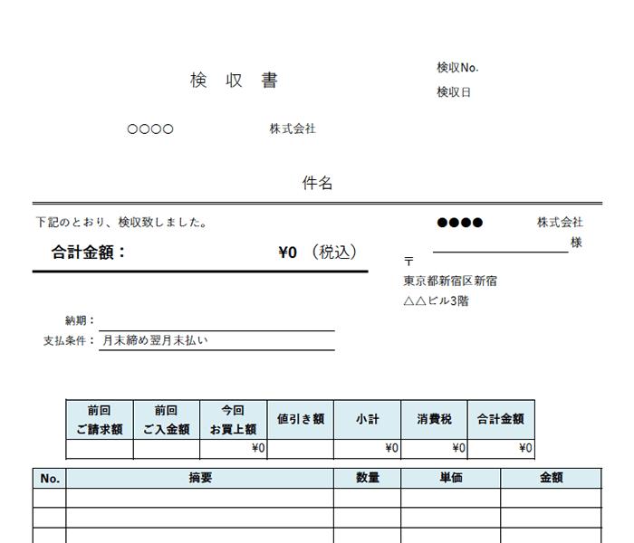 検収書エクセルテンプレート(無料)_タテ型_繰越金額_値引き_002