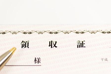 領収書送付時の送付状・メール文例