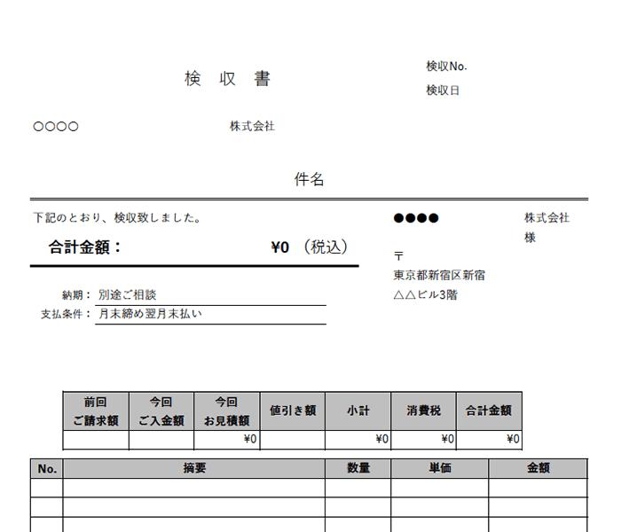 検収書エクセルテンプレート(無料)_タテ型_012