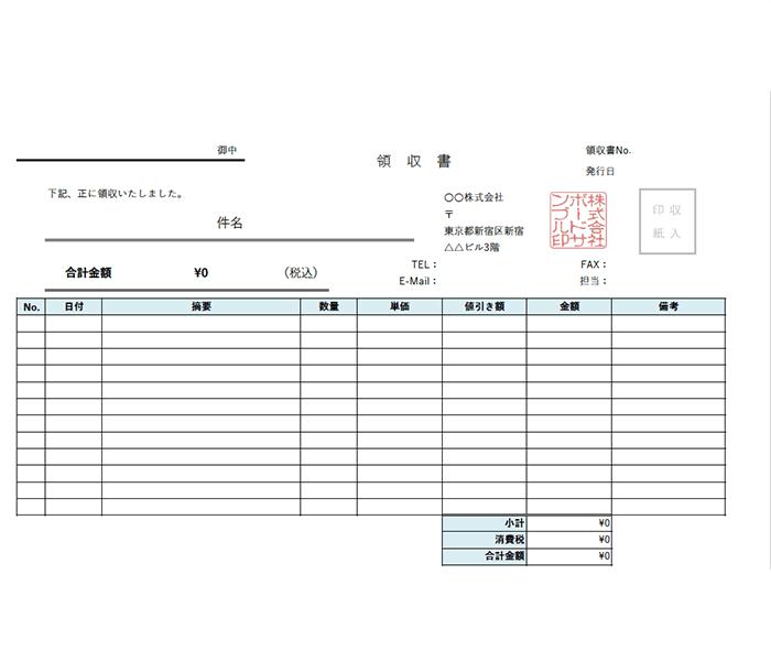 領収書エクセルテンプレート(無料)_明細あり_ヨコ型_値引き_009