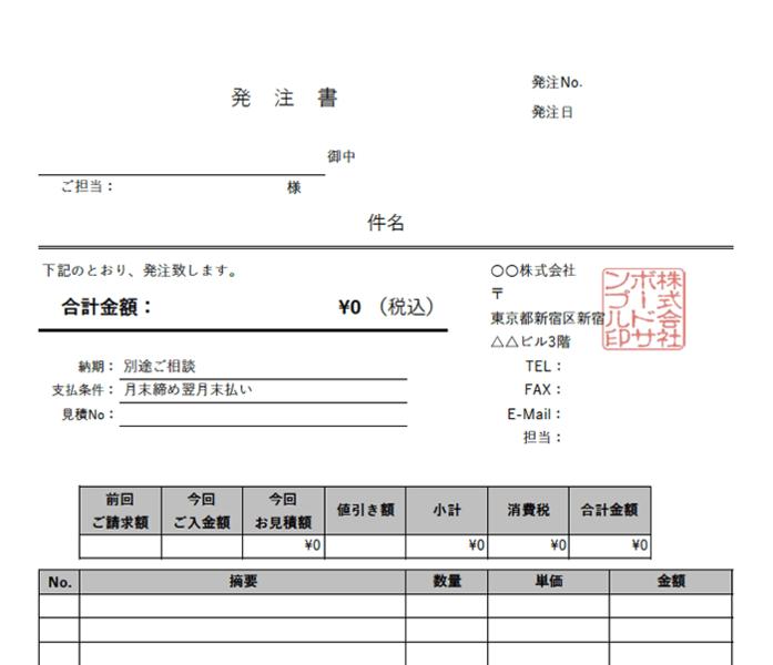 発注書エクセルテンプレート(無料)_タテ型_012