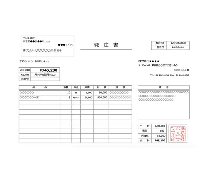 発注書エクセルテンプレート(無料)_ヨコ型_022