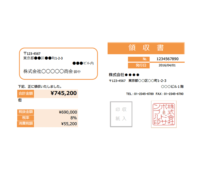 領収書エクセルテンプレート(無料)_明細なし_ヨコ型_033