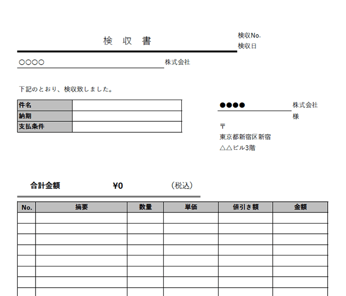 検収書エクセルテンプレート(無料)_タテ型_013