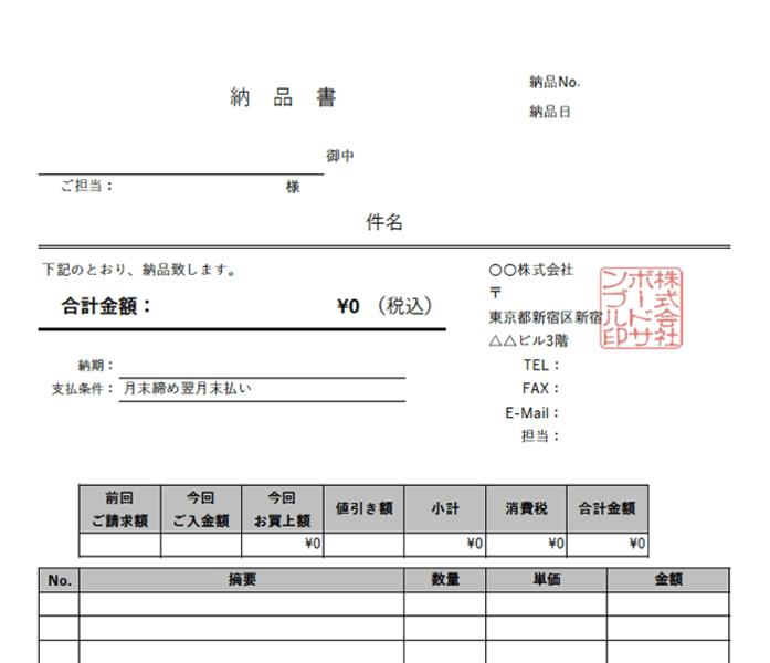 納品書エクセルテンプレート(無料)_タテ型_012