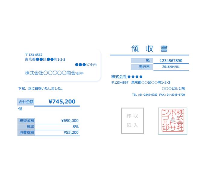 領収書エクセルテンプレート(無料)_明細なし_ヨコ型_030