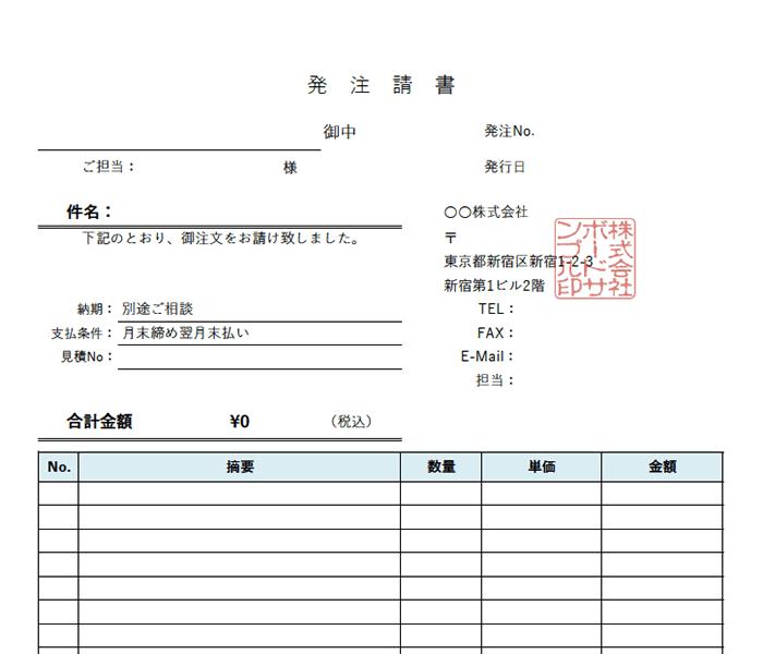 発注請書エクセルテンプレート(無料)_タテ型_001