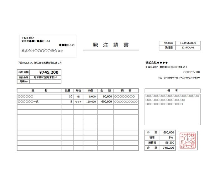 発注請書エクセルテンプレート(無料)_ヨコ型_022