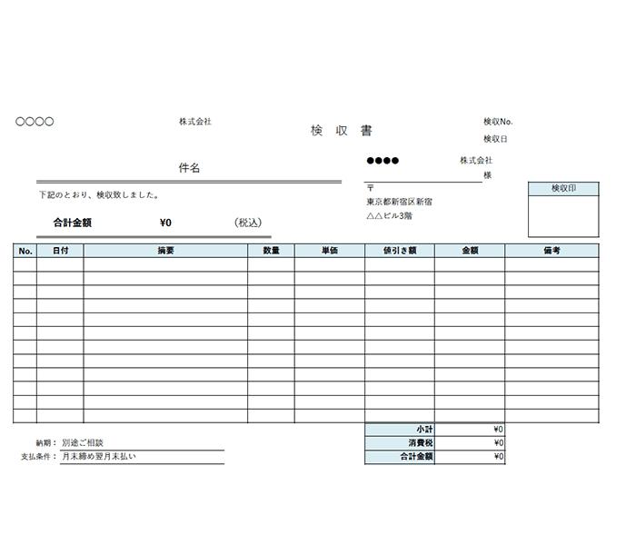 検収書エクセルテンプレート(無料)_ヨコ型_値引き_004