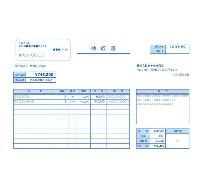 検収書エクセルテンプレート(無料)_ヨコ型_024