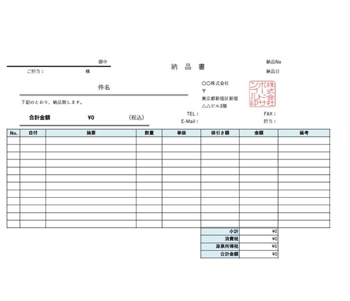 納品書エクセルテンプレート(無料)_ヨコ型_源泉徴収_007