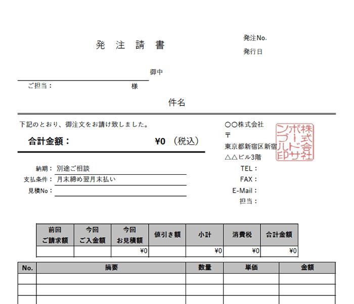 発注請書エクセルテンプレート(無料)_タテ型_012