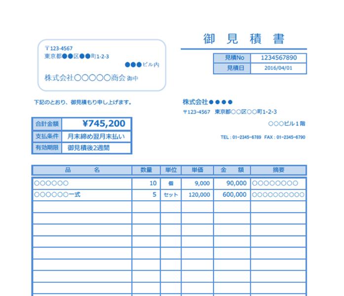 見積書エクセルテンプレート(無料)_タテ型_023