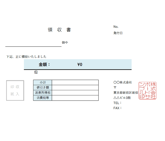 領収書エクセルテンプレート(無料)_明細なし_ヨコ型_源泉徴収_012