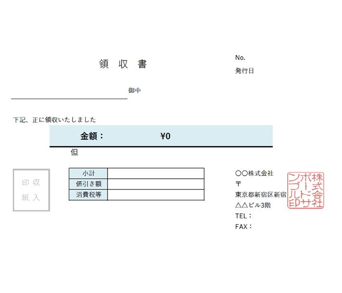 領収書エクセルテンプレート(無料)_明細なし_ヨコ型_値引き_008