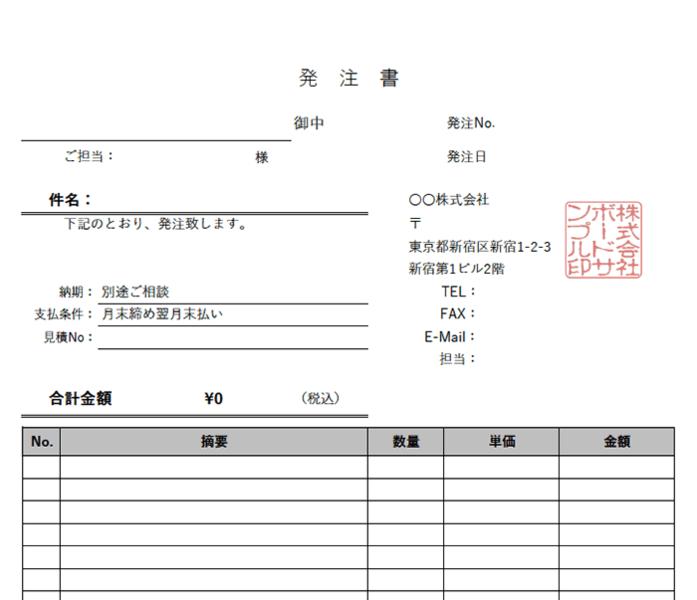 発注書エクセルテンプレート(無料)_タテ型_016