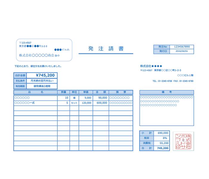 発注請書エクセルテンプレート(無料)_ヨコ型_024