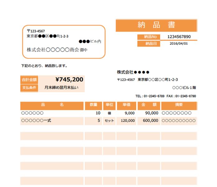 納品書エクセルテンプレート(無料)_タテ型_027