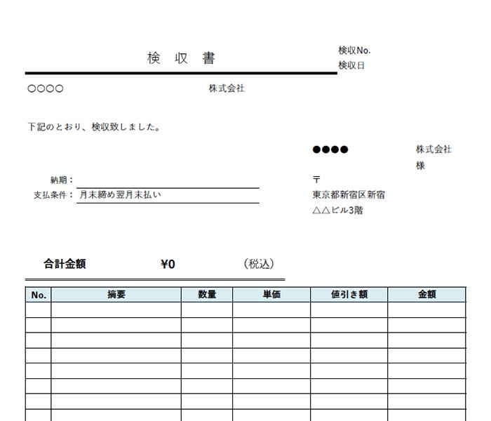 検収書エクセルテンプレート(無料)_タテ型_値引き_源泉徴収_010