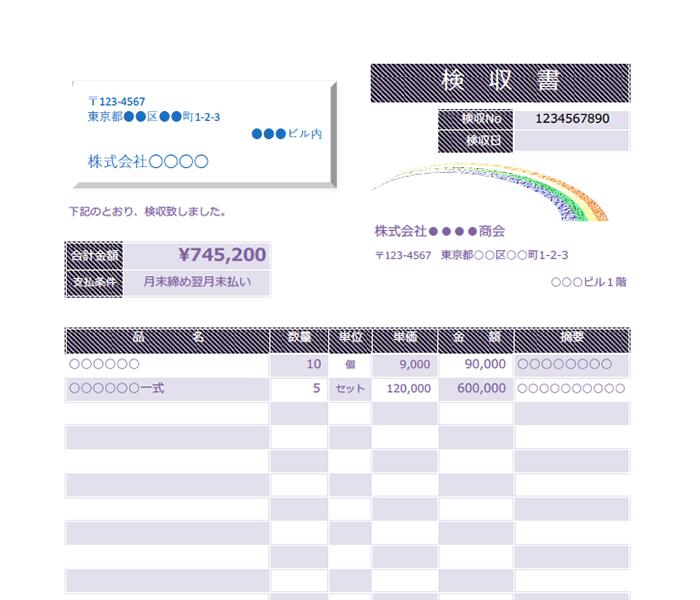 検収書エクセルテンプレート(無料)_タテ型_029