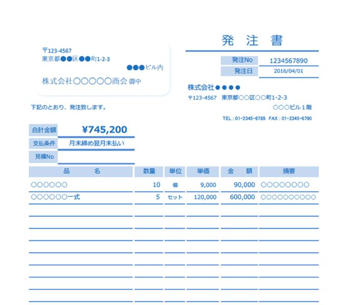 発注書エクセルテンプレート(無料)_タテ型_025