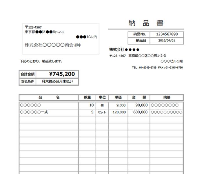 納品書エクセルテンプレート(無料)_タテ型_021