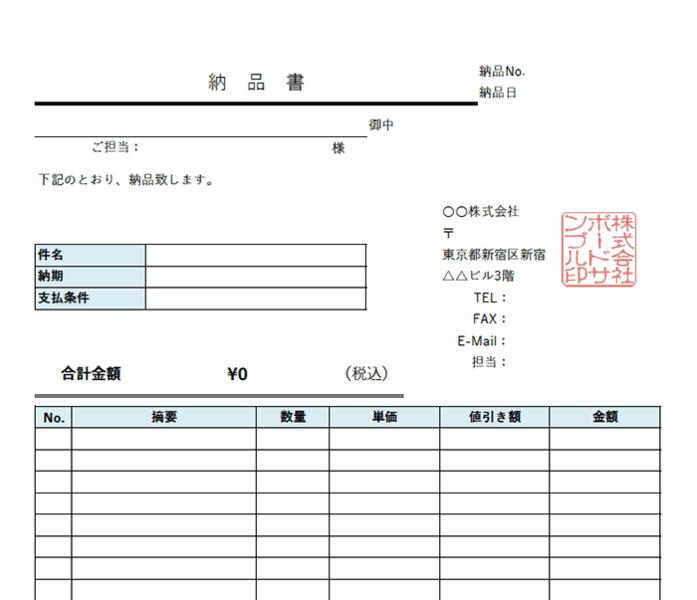納品書エクセルテンプレート(無料)_タテ型_値引き_003