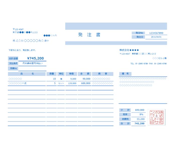 発注書エクセルテンプレート(無料)_ヨコ型_026
