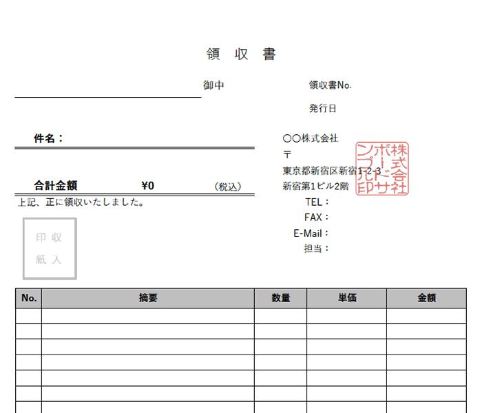 領収書エクセルテンプレート(無料)_明細あり_タテ型_014