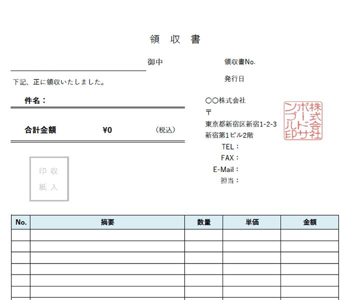 領収書エクセルテンプレート(無料)_明細あり_タテ型_源泉徴収_007