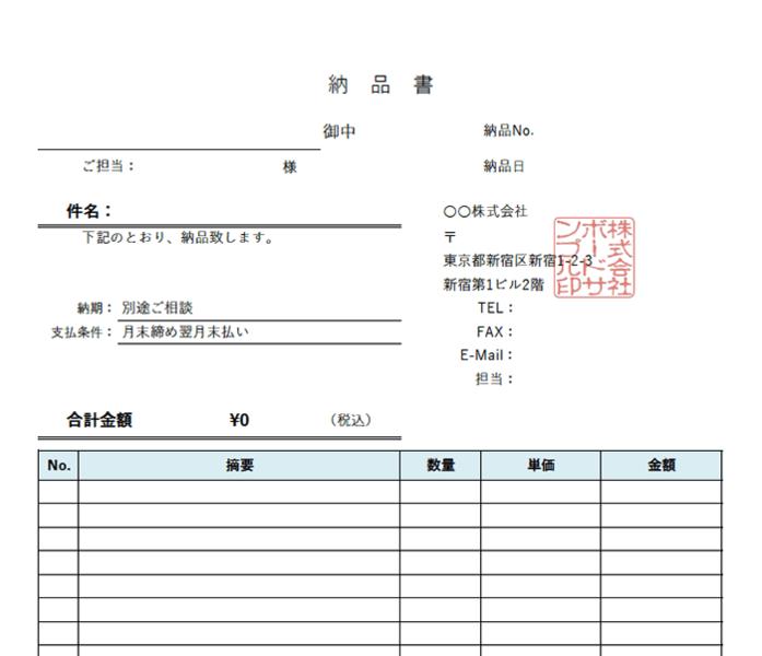 納品書エクセルテンプレート(無料)_タテ型_001
