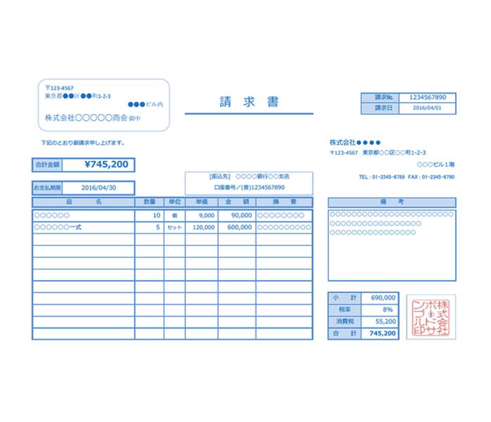 請求書エクセルテンプレート(無料)_ヨコ型_024