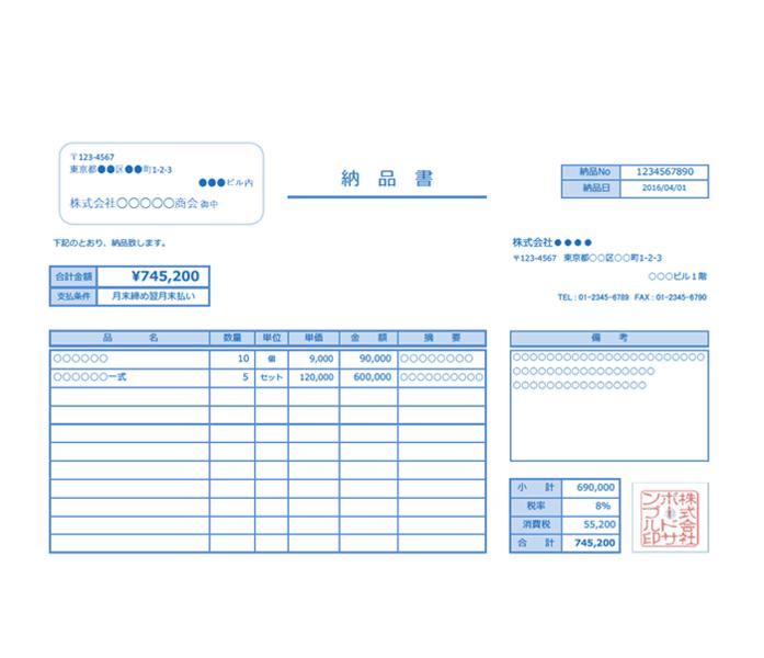 納品書エクセルテンプレート(無料)_ヨコ型_024