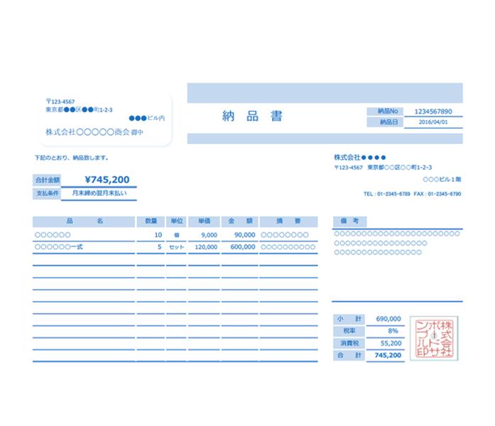納品書エクセルテンプレート(無料)_ヨコ型_026