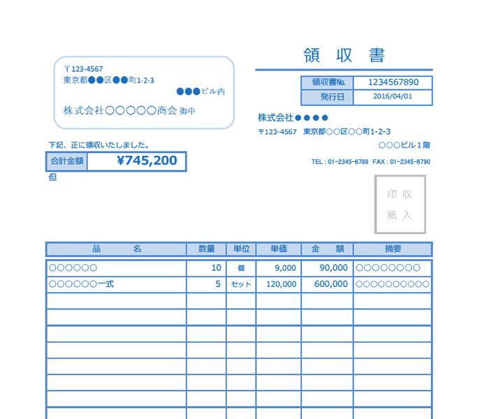 領収書エクセルテンプレート(無料)_明細あり_タテ型_026
