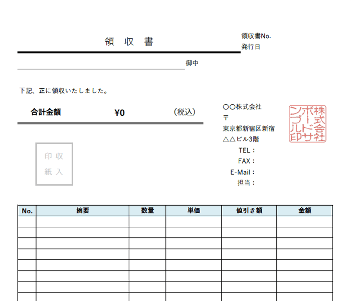 領収書エクセルテンプレート(無料)_明細あり_タテ型_値引き_源泉徴収_013