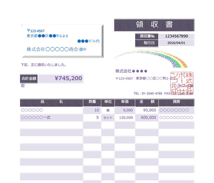 領収書エクセルテンプレート(無料)_明細あり_タテ型_035