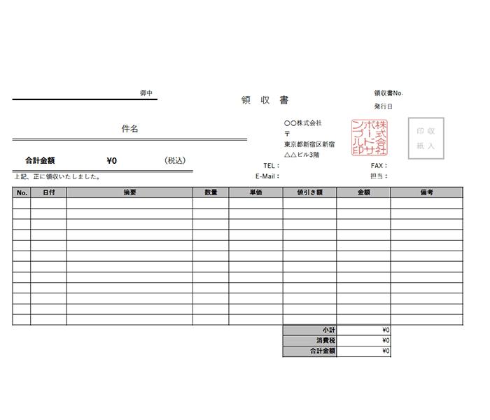 領収書エクセルテンプレート(無料)_明細あり_ヨコ型_値引き_019