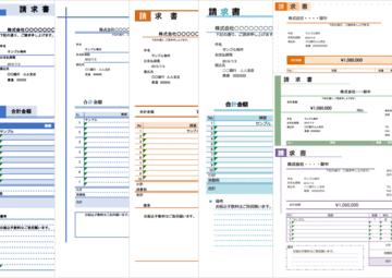 請求書+他書類を一括作成・配色切替できる無料エクセルテンプレート・ひな形8選(見積書・発注書・発注請書・納品書)