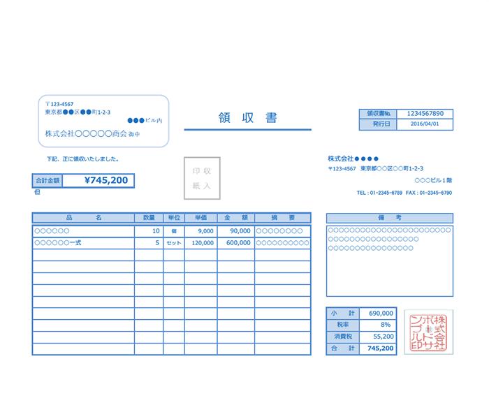 領収書エクセルテンプレート(無料)_明細あり_ヨコ型_028