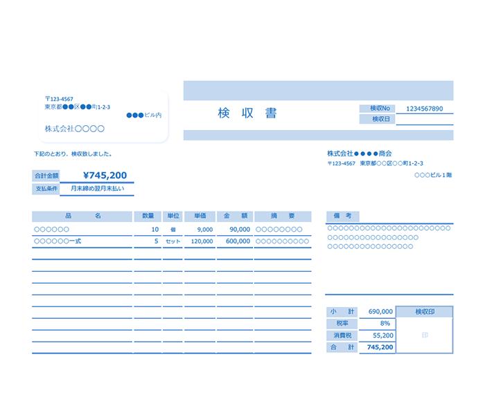 検収書エクセルテンプレート(無料)_ヨコ型_026