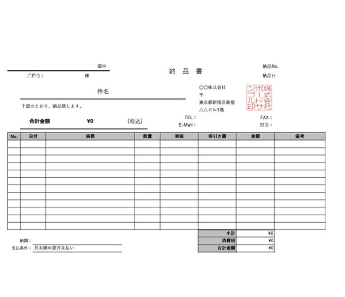 納品書エクセルテンプレート(無料)_ヨコ型_値引き_014