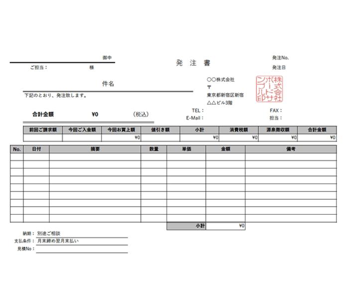 発注書エクセルテンプレート(無料)_ヨコ型_019
