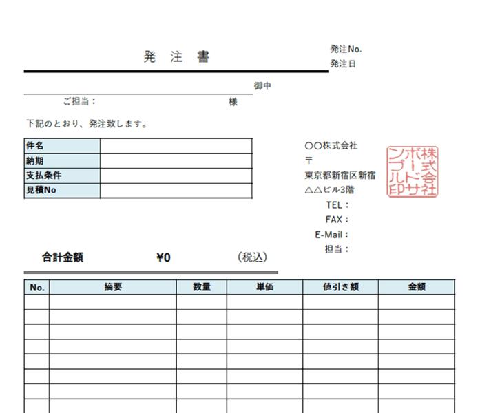 発注書エクセルテンプレート(無料)_タテ型_値引き_003