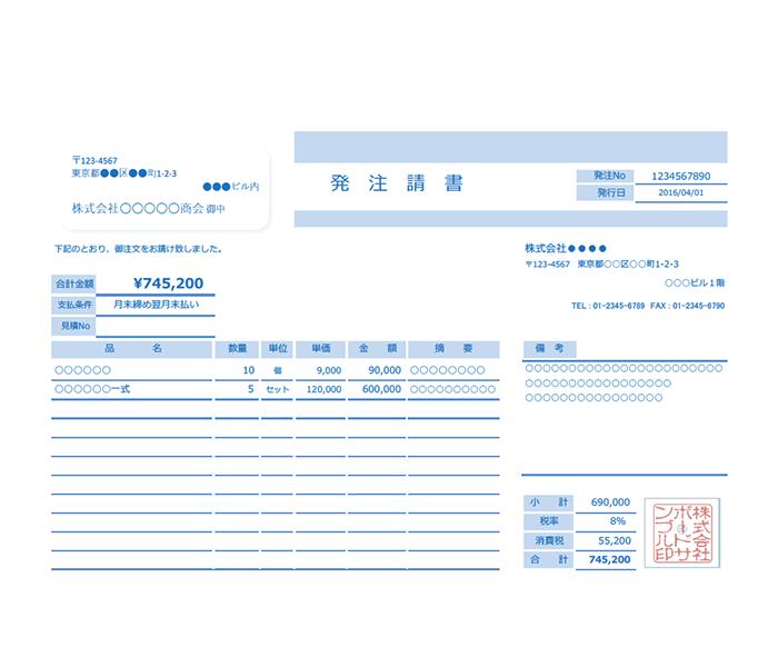 発注請書エクセルテンプレート(無料)_ヨコ型_026