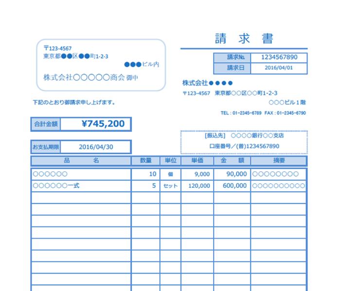 請求書エクセルテンプレート(無料)_タテ型_023