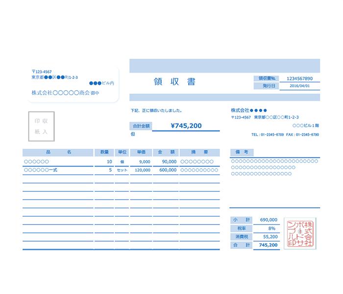 領収書エクセルテンプレート(無料)_明細あり_ヨコ型_031
