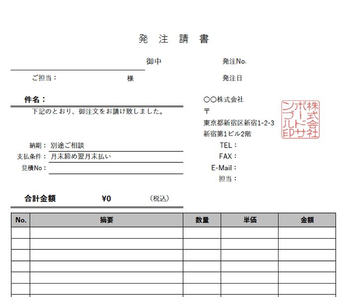 発注請書エクセルテンプレート(無料)_タテ型_016